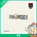 PS ファイナルファンタジーIX [PlayStation] 中古 送料無料
