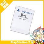 PlayStation 2 専用メモリーカード 8MB セラミック ホワイト