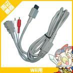 Wii ウィー 専用 D端子AVケーブル ニンテンドー 任天堂 NINTENDO 中古 送料無料