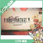 スーパーファミコン スーファミ ファイナルファンタジー5 ファイナルファンタジーV FFV FF5 ソフト SFC ニンテンドー 任天堂 NINTENDO 中古 送料無料