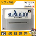 スーパーファミコン スーファミ ファイナルファンタジ4 FFIV FF4 ソフト SFC ニンテンドー 任天堂 NINTENDO 中古 送料無料