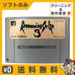スーパーファミコン スーファミ ロマンシング サ・ガ3 ソフト SFC ニンテンドー 任天堂 NINTENDO 中古 送料無料