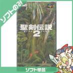 スーパーファミコン スーファミ 聖剣伝説2 ソフト ソフトのみ SFC ニンテンドー 任天堂 NINTENDO 中古 送料無料