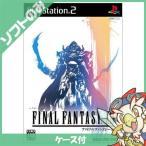 PS2 FF12 ファイナルファンタジーXII ソフト プレステ2 プレイステーション2 PlayStation2 SONY 中古 送料無料