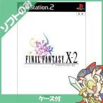 PS2 FINAL FANTASY X-2 ソフト プレステ2 プレイステーション2 PlayStation2 SONY 中古 送料無料