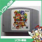 64 ゲーム マリオパーティ ソフト N64 ニンテンドー64 任天堂64 NINTENDO64 中古 送料無料
