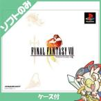 PS初代 ソフト ファイナルファンタジーVIII FF8 ケースあり 中古