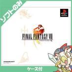 PS ファイナルファンタジーVIII FF8 ソフト プレステ プレイステーション PlayStation SONY 中古 送料無料