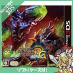 ショッピングモンスターハンター 3DS モンスターハンター3G モンハン ソフト ニンテンドー 任天堂  NINTENDO 中古 送料無料