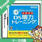 DS 見る力を実践で鍛える DS眼力トレーニング ソフト 中古