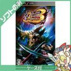 PSP モンスターハンターポータブル 3rd モンハン ソフト ケース有り プレイステーションポータブル 中古 送料無料