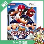 ショッピングWii Wii 実況パワフルメジャーリーグ2 ソフト ケースあり Nintendo 任天堂 ニンテンドー 中古 送料無料