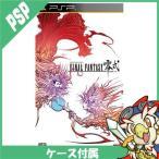 PSP ファイナルファンタジー零式 ソフト ケースありPortable 中古
