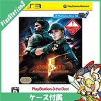 PS3 バイオハザード5 オルタナティブ エディション the Best ソフト ケースあり PlayStation3 SONY ソニー 中古 送料無料
