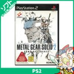 PS2 メタルギアソリッド2 SONS OF LIBERTY ソフト ケースあり PlayStation2 SONY ソニー 中古 送料無料