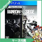 PS4 レインボーシックス シージ ソフト プレステ4 プレイステーション4 PlayStation4 SONY 中古 送料無料