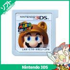 「3DS スーパーマリオ3Dランド ソフトのみ ニンテンドー 任天堂 NINTENDO 中古 送料無料」の画像