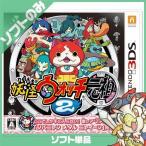 3DS 妖怪ウォッチ2 元祖 ソフトのみ ニンテンドー 任天堂 NINTENDO 中古 送料無料