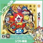 3DS 妖怪ウォッチ2 本家 ソフトのみ ニンテンドー 任天堂 NINTENDO 中古 送料無料
