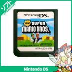 DS New スーパーマリオブラザーズ ソフトのみ ニンテンドー 任天堂 NINTENDO 中古 送料無料