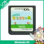 DS おいでよ どうぶつの森 どう森 ソフトのみ ソフト ニンテンドー 任天堂 NINTENDO 中古 送料無料