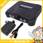 64 ゲーム 本体 任天堂64 ニンテンドー64 NINTENDO64 中古 本体&AVケーブル&電源コード3点セット