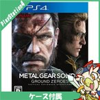 PS4 メタルギアソリッドV グラウンド・ゼロズ 中古 メタルギアソリッド ソフト プレステ4 PlayStation4 プレイステーション4 中古 送料無料