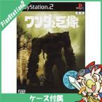PS2 ワンダと巨像 プレステ2 PlayStation2 ソフト 中古 送料無料