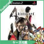 PS2 バイオハザード4 プレステ2 PlayStation2 ソフト 中古 送料無料