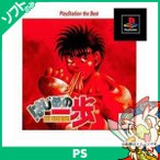 PS はじめの一歩 PlayStation the Best 中古 送料無料