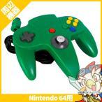 任天堂(Nintendo)64コントローラグリーン 中古