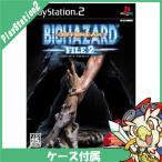 PS2 バイオハザード アウトブレイク FILE2 プレステ2 PlayStation2 ソフト 中古 送料無料