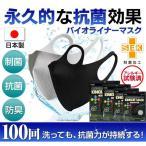 即納 送料無料 抗ウイル スマスク 洗える 日本製 2枚 冷感 夏 抗菌 防臭 吸湿速乾 ウレタンマスク スポーツマスク メッシュマスク 子供 キッズ メンズレディース