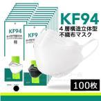即納 送料無料 韓国マスク kf94 大きめ マスク 不織布 蒸れ対策 肌荒れ防止 肌に優しい 冷感 使い捨て 接触冷感 アイシングナイロン 大人 50枚 立体 kf94 マスク