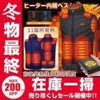 電熱ベスト ワークマン 2021強化版 11箇所発熱 電熱ベスト バッテリー選択可 電熱ベスト 日本製ヒーター ベスト 11エリア発熱 前後独立温度設定可能 暖房服