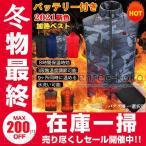 電熱ベスト ワークマン 2021強化版9箇所発熱 電熱ベスト バッテリー付き 電熱ベスト 日本製繊維ヒーター ベスト 9エリア発熱 ワークマン ヒーターベスト 暖房服