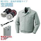 空調服 作業着 作業服 綿100% 長袖作業着タイプ 電池ボックスセット モスグリーン M-500U-MG 送料無料