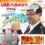 USBぶるぶるヘルメット BRNRL3KB USB マッサージ 頭皮 刺激 振動 ヘルメット 気分転換 疲れ 疲労回復 リラックス ギフト プレゼント 贈り物