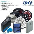 空調服 オプションパーツセット 大容量バッテリーLIULTRA1/ワンタッチファンFAN2200/ケーブルRD9261/電池ボックスRD9263 全3カラー