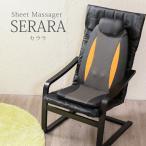 シートマッサージャー セララ マッサージ器 マッサージ機 電動マッサージ器 マッサージシート 座椅子 58368 腰痛 肩こり ラッピング不可 管理医療機器