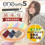 ショッピングゆたんぽ 湯たんぽ 蓄熱式 エネタンポ5 enetanpo5 カフェスタイル 2016年度版  今期完売17