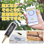 放射線 測定 小型 iPhone/Android対応「超小型イヤホンジャックガイガー」 SMTGEG4S