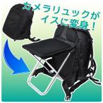 リュック 折り畳み椅子 どこでも座れるリュック2 DKMRCK2K 椅子付き イス付き 折りたたみイス レジャー 登山 ハイキング