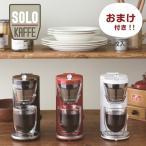 コーヒーメーカー おまけ特典付き レコルト ソロカフェ カラー/ナチュラル ホワイト・グロス レッド・ビター ブラウン スマートコーヒー recolte コンパクト