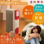 オイルヒーター 暖房器具 リモコン付 湯たんぽおまけ付 マイコン式 オイルヒーター Hidamari ひだまり レッド+湯たんぽセット OHT1556RD/EWT-1543BR