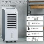 ファン 扇風機 ボックス冷風扇 エアクールファン ホワイト RF-T1803 涼しい ひんやり グッズ 暑さ対策 冷風機 サーキュレーター スリーアップ