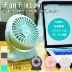 卓上扇風機 おしゃれ ifan Flappy アイファンフラッピー ホワイト/ネイビー/ピンク/ブルー 涼しい 持ち運び マグネット 置き型 ひんやりグッズ 暑さ対策