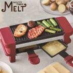 ラクレットグリル フォンデュメーカー レコルト ラクレット フォンデュ メーカー メルト おまけ付き めざまし チーズ