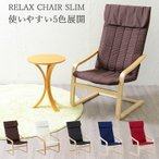 リラックスチェアー スリム ドクターエア 3D対応 椅子 北欧 マッサージシート ブラック/ブラウン/アイボリー/ネイビー/レッド メーカー直送代引不可