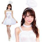 天使コスプレTGふわふわエンジェルセクシー衣装仮装かわいいおしゃれハロウィンパーティーコスチューム